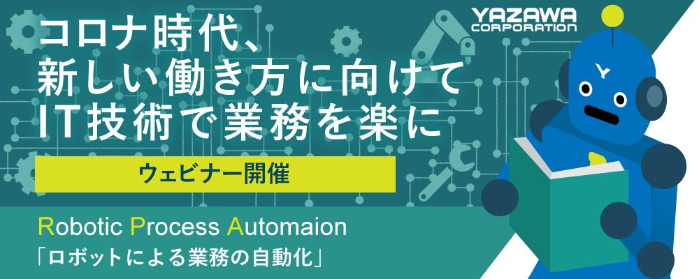 ウェビナー開催!ロボットによる業務の自動化