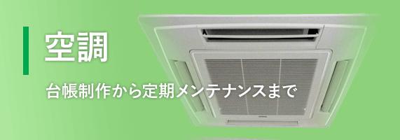 空調メンテナンス - 台帳制作から定期メンテナンスまで